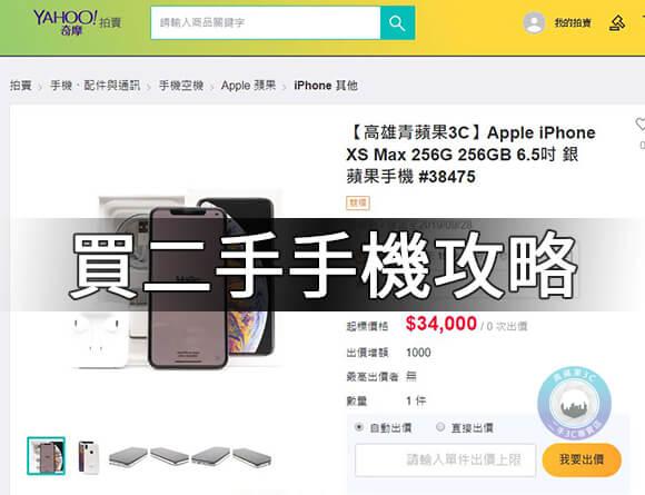 台南買手機
