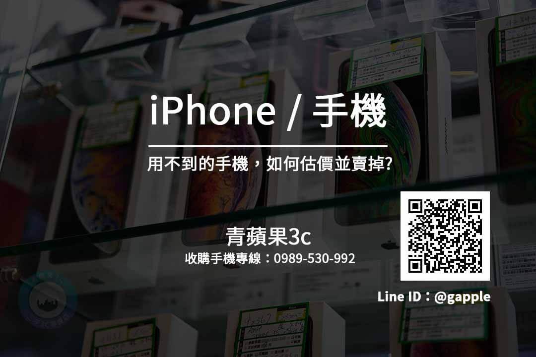 二手手機價格查詢