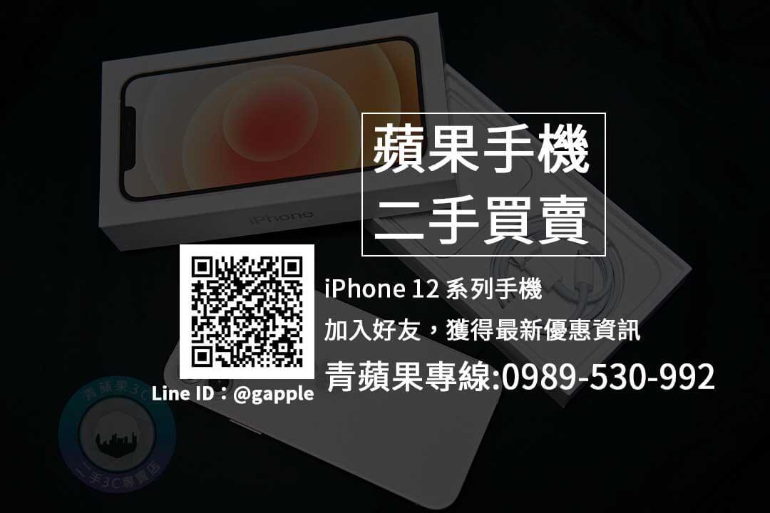 台南買iphone12